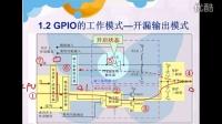 基础篇--刘洋老师边讲边写STM32视频教程  6.GPIO配置和点亮第一个发光二极管(上)_标清