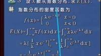 5概率论与数理统计-施光燕