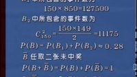 2概率论与数理统计-施光燕