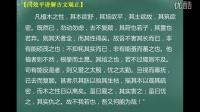 第147集:种树郭橐驼传【闫效平讲解古文观止】