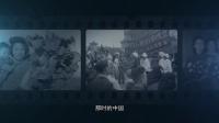 国家相册:第五集 《翻身的日子》