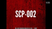 SCP002