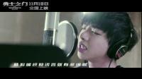 《勇士之門》11月18日啓征途 華晨宇MV視聽攝魂
