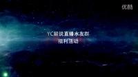 战舰世界YC解说 7v7擂台赛宣传片