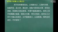 第148集:梓人传(下)【闫效平讲解古文观止】