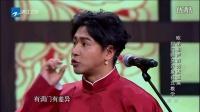 欧弟郭麒麟阎鹤祥《锵锵三人行》 喜剧总动员第五期