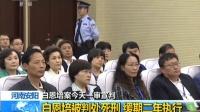 河南安阳:白恩培被判处死刑 缓期二年执行 161009