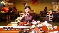 2016-10-09 开州《7么子》美食栏目 守柴炉北京烤鸭