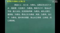 第149集:愚溪诗序【闫效平讲解古文观止】