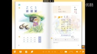《zcs》-小学一年级上学期-2016年部编版-语文-人教数字校园-配套电子教材