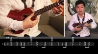 【柠檬音乐课】尤克里里弹唱教学《老男孩》
