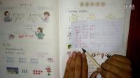 一年级数学上册 培优课堂22 拆分加法 知识易解