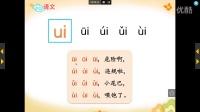 《aieiui》-小学一年级上学期-2016年部编版-语文-人教数字校园-配套电子教材