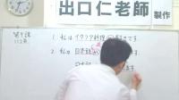 大家的日本語第09課文型