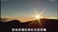 信愿法师-佛说无量寿经(国语)157
