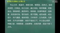第150集:永州韦使君新堂记【闫效平讲解古文观止】