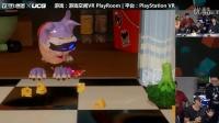 【PS VR实验室】朋友聚会必备良品。《游戏空间VR》评测