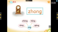 《angengingong》-小学一年级上学期-2016年部编版-语文-人教数字校园-配套电子教材