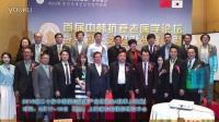 世博威2016第二十届(上海)国际健康产业博览会-秋季展-展会视频