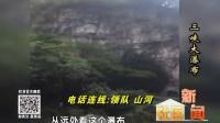 电视台《国庆七天户外游》の3:三峡大瀑布