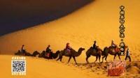 电视台《国庆七天户外游》の4:腾格里沙漠