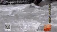 电视台《国庆七天户外游》の6:海螺沟冰川河流
