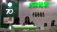 世博威2016第二十届(北京)健博会:采访上海蓝丝带贸易有限公司(大和酵素) 郑莉芳