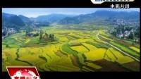 1013微电影展播《和谐之城大美余庆》