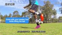 足球技巧丨德罗巴彩虹起球技巧教学