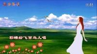 动态+舞曲【美丽的草原我的家】03bpcd