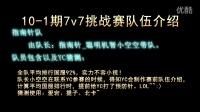 战舰世界YC解说 7v7擂台赛第一期队伍介绍
