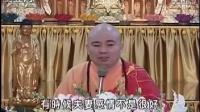 信愿法师-佛说无量寿经(国语)150