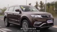 国产紧凑SUV新领军 试驾吉利博越1.8T
