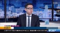 20160927第一地产/评楼看市/杭州新政又出炉 降温措施能否见效?