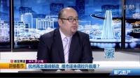 20160928第一地产/评楼看市/杭州再出重磅新政 楼市迎来调控升级潮?