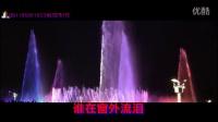 超清MV 谁在窗外流泪 刀郎最新伤感歌曲