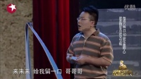 乔杉修睿 欢乐喜剧人20150724小品全集《外面的世界》完整版