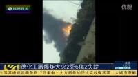 德国巴斯夫集团一化工厂发生爆炸 致2死6伤