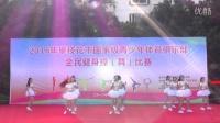 20161015全民健身操规定动作四级