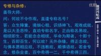 仁禅法师:净土法门专修、杂修与圆修之辨析