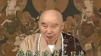 净空法师讲佛教故事(求财方法)_标清
