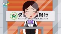 昊睿传媒★仪陇农商银行 定存宝个人理财业务flash动画