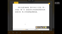 《古诗两首 赠刘景文 山行》-小学二年级上学期-2016年部编版-语文-人教数字校园-配套电子教材