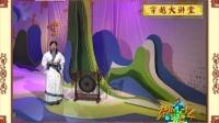 芈月家的大秦全席 161019