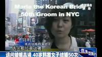40岁韩裔女子结婚50次