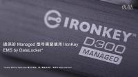 IronKey D300 加密 USB 3.0 闪存盘 - 4GB–128GB | 金士顿