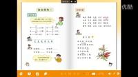 《语文园地一》-小学二年级语文-上学期-人教数字校园-配套电子教材