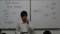 [片段版]姚老师讲物理——恒定电流(1)