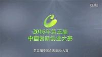 第五届中国创新创业大赛行业赛宣传片