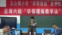 实验教师谈学帮理练教学法(许艺瀛)
